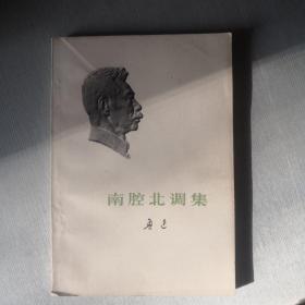 南腔北调集(首页有章)
