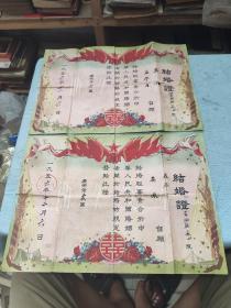 1956年结婚证一对,广州东区,背印婚姻法