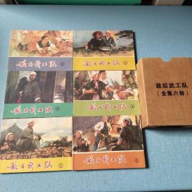 敌后武工队 连环画 (全6册)老版新印