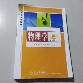 高等学校教材:物理学(第3版)