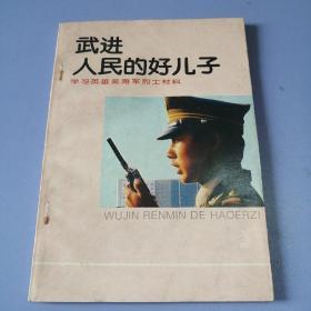 武進人民的好兒子:學習英雄吳海軍烈士材料
