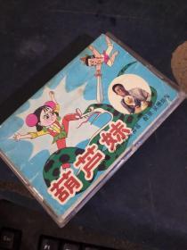 磁带  配乐卡通故事 葫芦妹