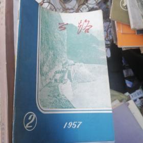 公路杂志  老期刊  1957年1958年1960年一共9本