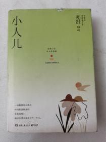 """小人儿:亦舒作品""""红尘梦影辑"""""""
