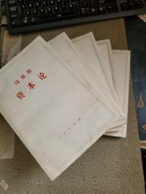 资本论全三卷5册全  封面干净 武汉大学政治系教授傅明贤签名藏书