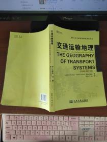当代交通运输领域经典译丛:交通运输地理