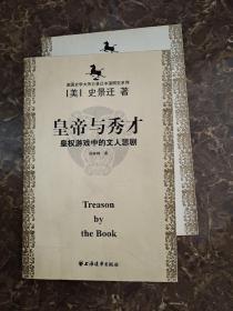 皇帝与秀才:皇权游戏中的文人悲剧