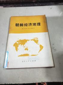 朝鲜经济地理