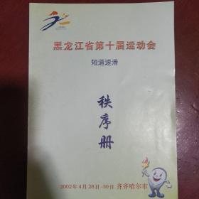 《黑龙江省第十届运动会速度滑冰秩序册》齐齐哈尔市 2002年 大16开 私藏 书品如图