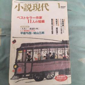 小说现代  日文原版