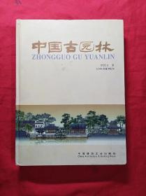 中国古园林(精装大16开,彩版)
