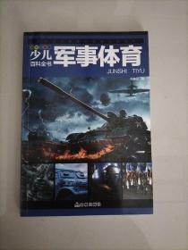 少儿百科全书军事体育