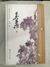 中国书画名家话语图解:吴昌硕