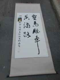 原中国电力书协第一届主席吕植华书法(原装原裱)
