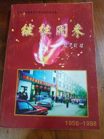 继往开来 范县一中建校四十周年校庆纪念册 1958-1998