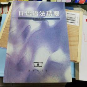日语语法精要
