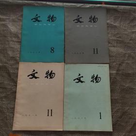 文物1990 8.11、1990 11、1992 1(4本合售)