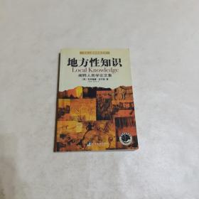 地方性知识:阐释人类学论文集