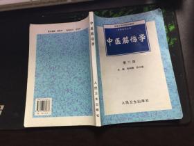 中医筋伤学(第二版)
