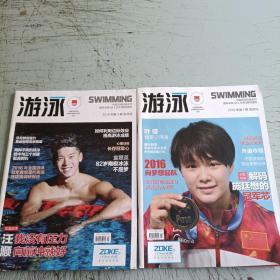 游泳2016-1/3期(2本)