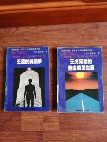 大地三部曲2本合售 王源的美国梦 王虎兄弟的空虚浪漫生涯