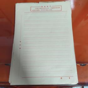 文革信纸(空白)带红头/最高指示/毛主席语录(130张)