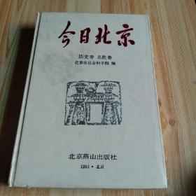 今日北京历史卷名胜卷  下