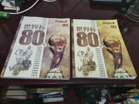 世界杯80年上下册
