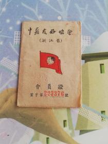 1952年  中苏友好协会会员证  浙江省