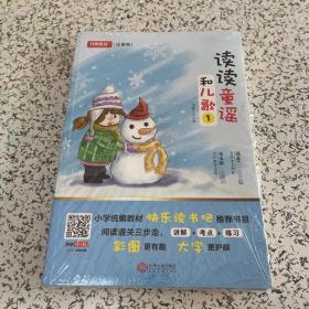 读读童谣和儿歌(套装共4册)/开心语文
