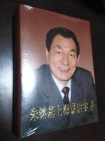 朱镕基上海讲话实录(16开 精装)