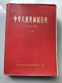 中华人民共和国药典1977年一部