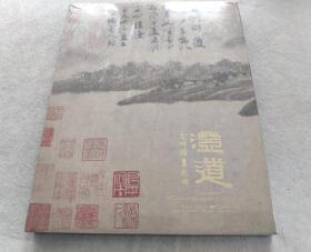 澄道:古代繪畫夜場 2016