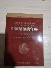 中国结核病年鉴(2019)