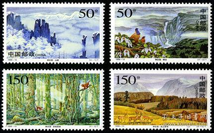 1998-13《神农架》特种邮票