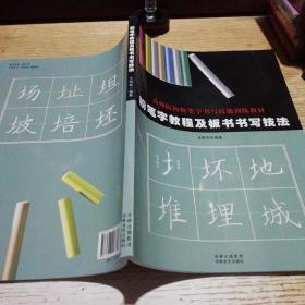 粉笔字教程及板书书写技法
