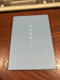 昆曲日记(修订版)下册