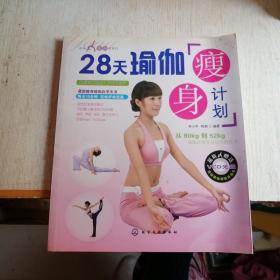 28天瑜伽瘦身计划
