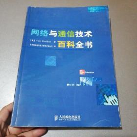 网络与通信技术百科全书