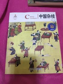 中国红:中国杂技(文化遗产篇)
