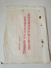 1953年晋中汾河水利资料《晋中汾河东岸沙河上游各村碱地调查初步总结报告》一九五三年九月