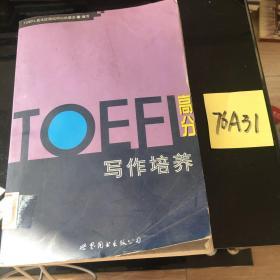 TOEFL高分写作培养