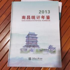 南昌统计年鉴. 2013