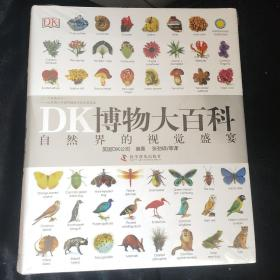 DK博物大百科