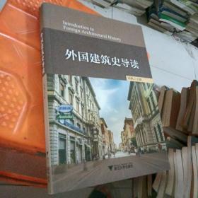 外国建筑史导读
