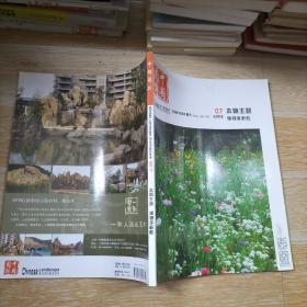 中国园林2008.7【本期主题-植物多样性】