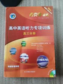 高中英语听力专项训练. 高三分册