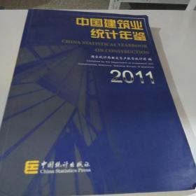 2011.中国建筑业统计年鉴