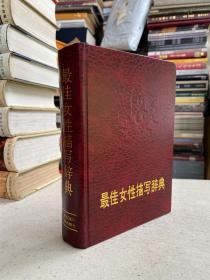 最佳女性描写辞典(32开精装本)