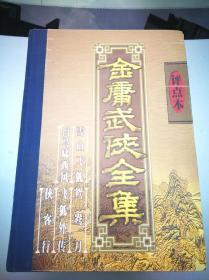 评点本《金庸武侠全集4》(雪山飞狐、鸳鸯刀、白马啸西风、飞狐外传、侠客行)